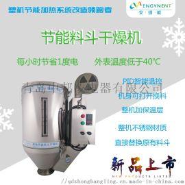 每小时省1度电 山东安捷能塑料颗粒料斗干燥机