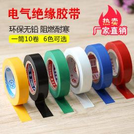 PVC电工胶带 电气胶带防水 黑色电胶带 绝缘胶带