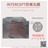 INTERCEPT防氧化膜 防氧化纸 珠宝保养工具