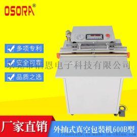 厂家直销外抽真空包装机 真空包装机600B OSORA