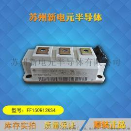 英飞凌IGBT模块FF300R12KS4现货直销