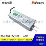 LED防水電源12V150W 開關電源 IP67