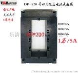 彦尔DP系列开口式开启式电流互感器
