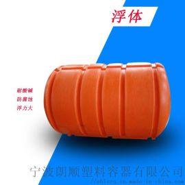 寧波朗順 廠家直銷 聚乙烯水上網箱浮體