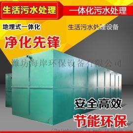 海岸环保医院污水处理设备专业生产厂家