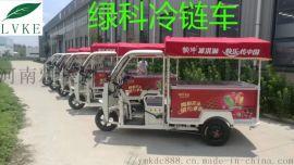 绿科电器制冷绿科冷链运输车冷藏冷冻电动三轮保温车