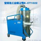 手推式工業吸塵器吸小石子用大容積220V工業吸塵