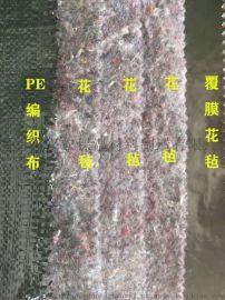 防水 保温 抗老化新型大棚保温被