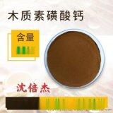 木质素磺酸钙 厂家 供应