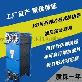 厂家直销3㎡板式冷却器 工业用板式换热器 泰兴厂家