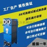 廠家直銷3㎡板式冷卻器 工業用板式換熱器 泰興廠家