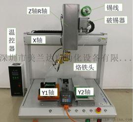 美兰达四轴焊锡机 全自动焊锡机厂家