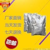 65%草甘膦銨鹽 CAS號: 114370-14-8