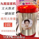 九陽商用豆漿機JYS-100S01九陽10L磨漿機
