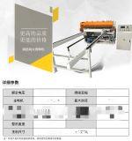 江西新余数控排盘机/钢筋网片焊机视频图片