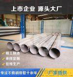 不鏽鋼管廠 不鏽鋼工業焊管廠家直銷