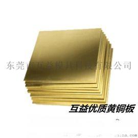厂家批发C36000铅黄铜,C36000黄铜板