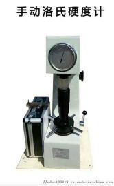 HR-150A洛氏硬度计厂家