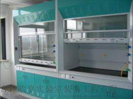 四平通风柜厂家请选择吉林欧嘉实验室