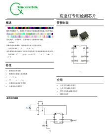 LED检测芯片哪家有优势?芯荃微QW2886