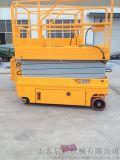 高空作业平台升降设备直销厂家上海自行剪叉式机械供应