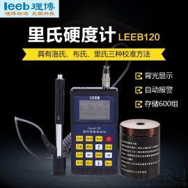 leeb120重庆里博金属硬度计布洛维便携式硬度计