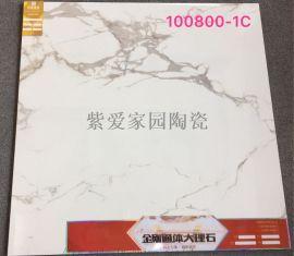 紫爱家园陶瓷1000通体大理石客厅商场地砖