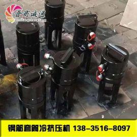 安徽小型钢筋冷挤压机冷加压机套筒晋工