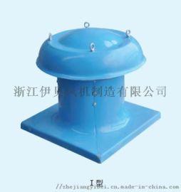 BDWT-I型玻璃钢防爆屋顶轴流风机