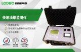 攜帶型直讀式快速油煙監測儀 型號規格