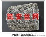 不鏽鋼絲編織過濾網筒、空氣過濾鋁箔網凱安直銷
