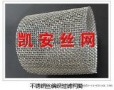 不锈钢丝编织过滤网筒、空气过滤铝箔网凯安直销