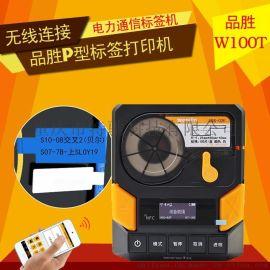 重庆品胜标签机P30T 无线手持式机房通信标签打印机w100t