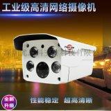 S2LM+OV4689 130万宽动态 低照 安霸 工业级高清监控网络摄像机