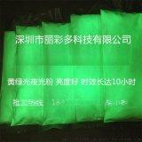 深圳丽彩多供应长效黄绿光夜光粉 高亮发光粉 夜光粉厂家