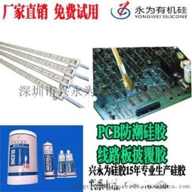 PCB板防潮胶厂家-线路板防潮胶-抗氧化硅胶厂家