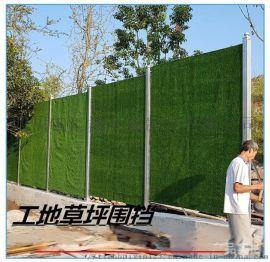 四川重庆人造草坪厂家工地围挡草坪仿真草坪围挡