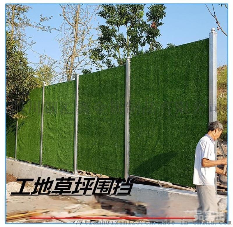 四川重慶人造草坪廠家工地圍擋草坪模擬草坪圍擋