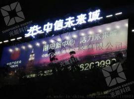 楼顶墙体广告牌照明