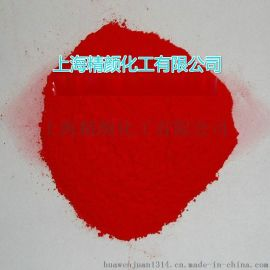 巴斯夫进口有机颜料固美透系列红K4035/2B