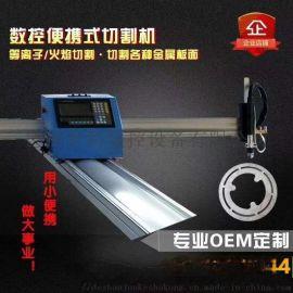 大量现货供应 便携式数控等离子切割机 全自动 小型