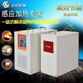 中频热装配 ZHZP-15KW加热炉众环**厂家