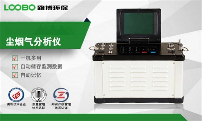路博环保LB-7OC低浓度烟气测试仪、烟尘测试仪