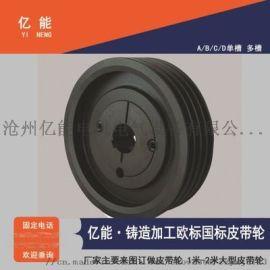 亿能传动件提供好的锥套式皮带轮