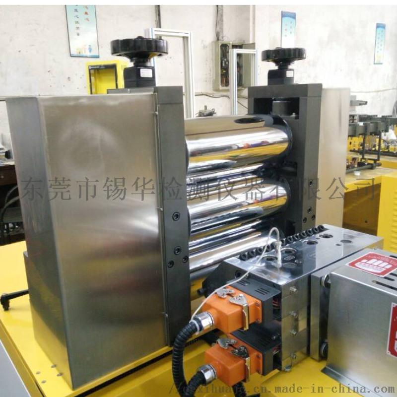 小型流延机,实验室流延薄膜机 锡华研发制造
