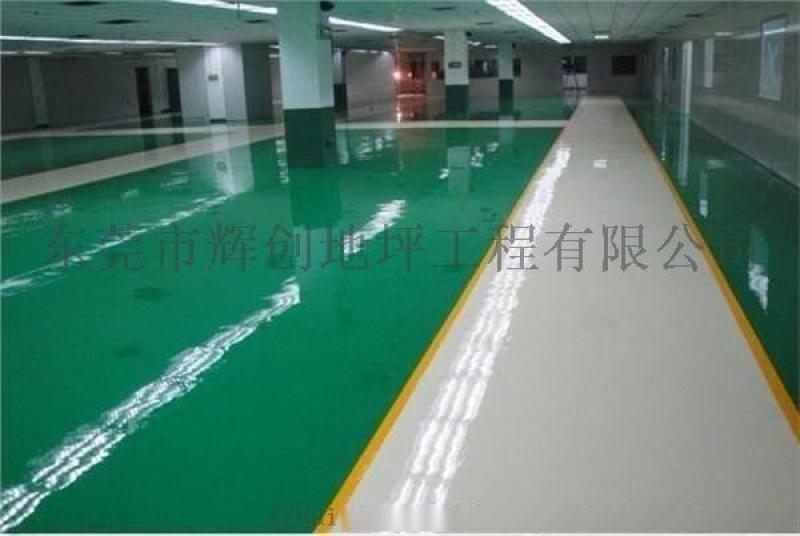 廣東省秀珀環氧樹脂地坪漆,輝創秀珀環氧樹脂地坪漆