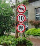 交通标志牌 交通安全标志牌