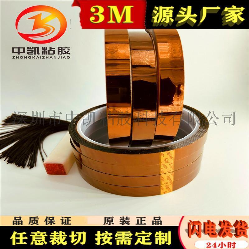 定制金手指双面胶 茶色耐高温胶带五金电子专用