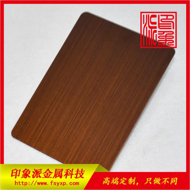 拉丝紫铜亮光不锈钢板 厂家不锈钢板材批发