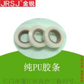 厂家供应防护服户外服装防水制品纯PU热风胶条